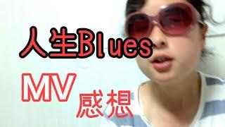 じんせいっぶっるぅーす MV→ https://youtu.be/TB-xE5H5xQU ツイッター→...