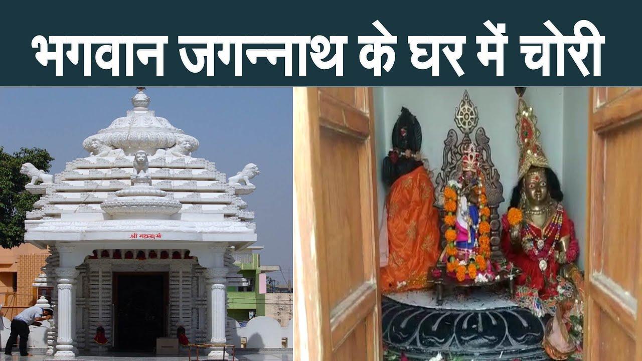 भगवान जगन्नाथ मंदिर से राधा कृष्ण की मूर्ति चोरी, दो महिलाओं पर शक