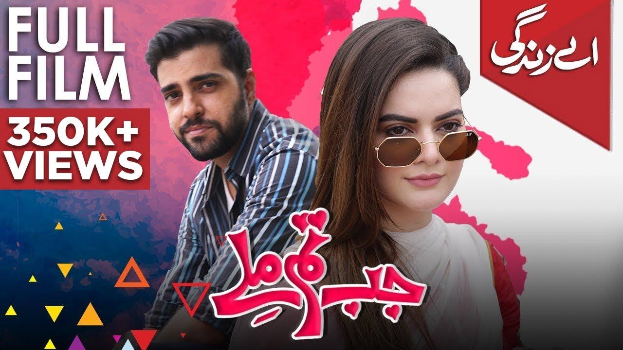 Aey Zindagi Series | Love Birds in the Park | Full Film | Minal Khan | Furqan Qureshi | C1 Shorts