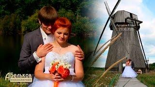 Свадьба, Светлогорск, Юля и Артур