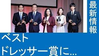 吉田羊 松坂桃李 又吉直樹 ベストドレッサー賞に チャンネル登録してく...