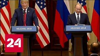 Путин назвал успешными переговоры с Трампом