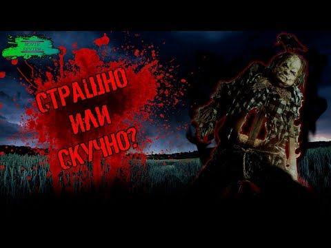 Страшные Истории для Рассказа в Темноте - ОБЗОР MOVIE REVIEW