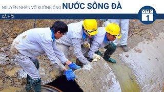 Nguyên nhân vỡ đường ống nước sông Đà | VTC1