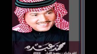 Mohammad Abdo...Allah Gabak | محمد عبده...الله جابك