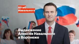 Выдвижение Алексея Навального в Воронеже 24 декабря в 12:00