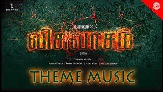 Viswasam Theme Music  | Thala Ajith | Nayanthara | Imman | Siva | Firstlook Teaser