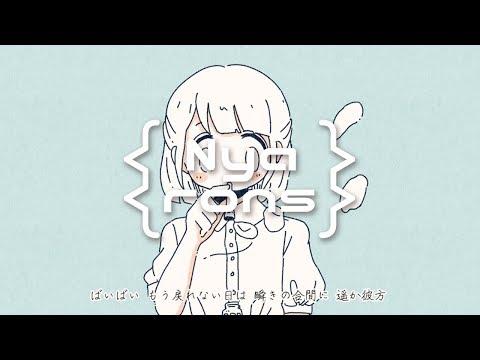 にゃーろんず「ハルカカナタ 」MV  Nyarons 「HARUKAKANATA」