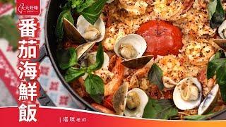 番茄海鮮飯 附電鍋做法 海鮮燉飯 鮮蝦燉飯 宴客菜早午晚餐料理食譜
