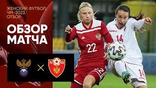 21 09 2021 Россия Черногория Обзор отборочного матча ЧМ 2023 по женскому футболу