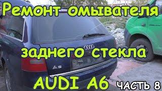 Audi A6 qismi 8. Orqa oyna yuvish ta'mirlash.