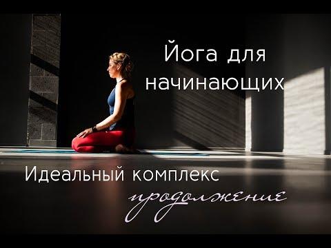 ЙОГА ДЛЯ НАЧИНАЮЩИХ - Идеальный комплекс-2 Продолжение