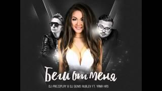 DJ Prezzplay And DJ Denis Rublev Feat Yana Kas Беги от меня Cover Mix