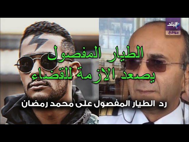 تهديد الطيار المفصول لمحمد رمضان, الطيار المفصول مدي الحياة يهدد محمد رمضان علي الهواء مباشرة
