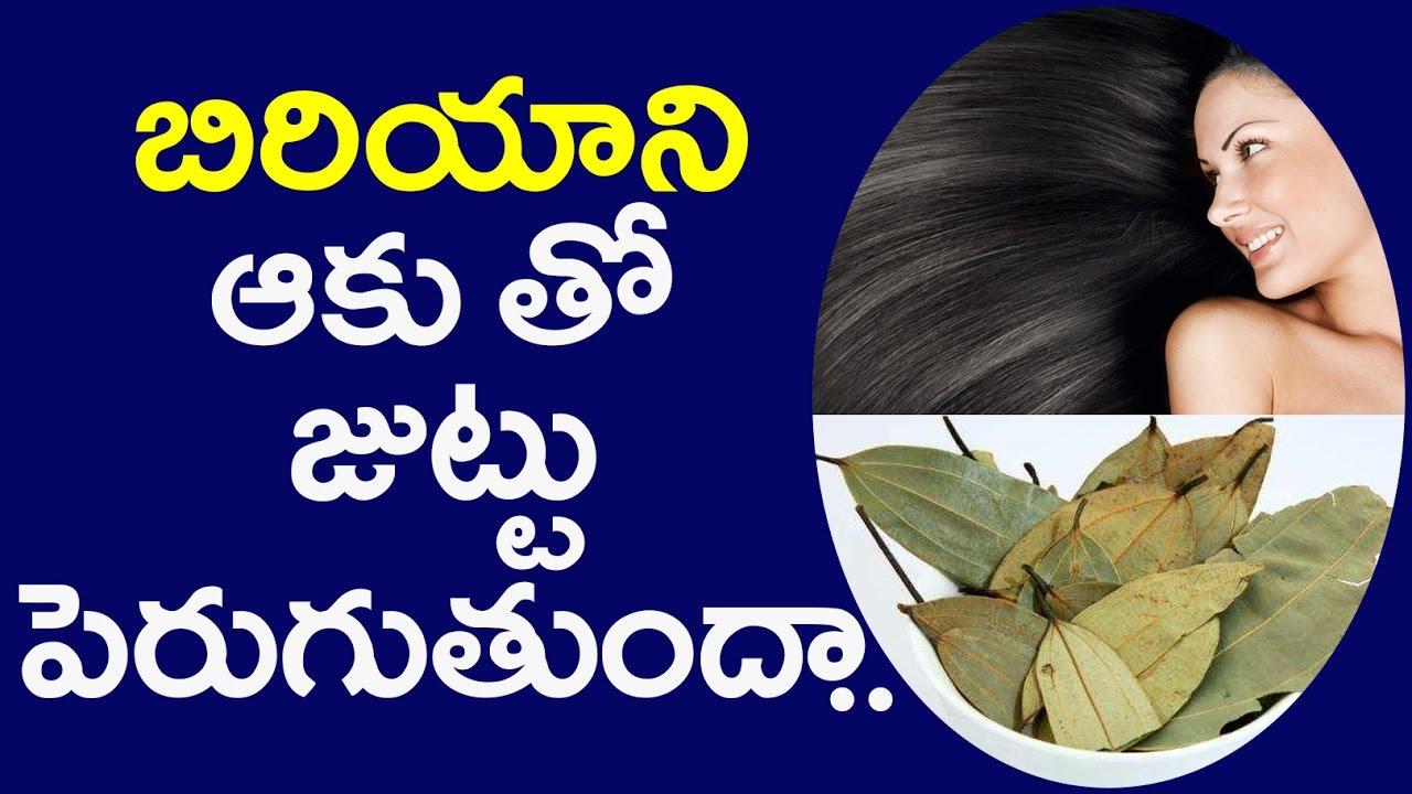 Best Benefits Of Bay Leaf Skin Hair And Health Newsmarg Com Youtube