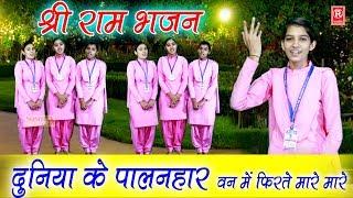 दुनिया के पालनहार   Duniya Ke Palanhar   Shree Ram Bhajan   Ruchika Jangid   Rathore Cassettes