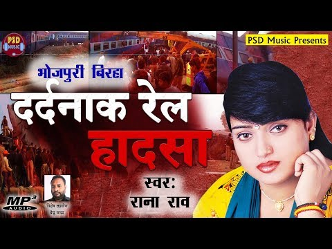 रोंगटे खड़े करदेने वाला बिरहा - दर्दनांक ट्रेन हादसा - Rana Rao | Superhit Bhojpuri Birha 2018