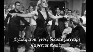 Αγάπη που 'γινες δίκοπο μαχαίρι - Papercut Remix (Με&l