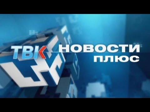 видео: Новости ПЛЮС. Леонид Стуров