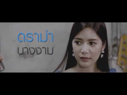 รองมิสยูนิเวิร์สไทยแลนด์ 2018 - วันที่ 08 Sep 2018