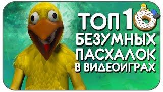 Топ-10 СМЕШНЫХ пасхалок в видеоиграх Пасхалки Easter eggs