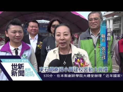 世新新聞 東石網寮國小興建校舍動土典禮