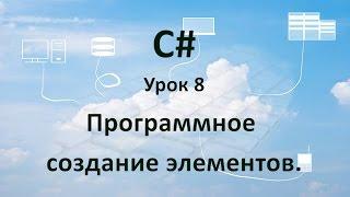 C# - Урок 8 - Программное cоздание элементов.