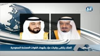 الملك يتلقى برقيات عزاء بشهداء القوات المسلحة السعودية