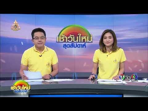 สทนช. เตรียมเสนอแผนแก้วิกฤตภัยแล้ง - วันที่ 27 Jul 2019