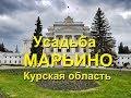 Усадьба Марьино Курская область