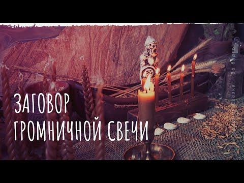 Как правильно заговорить громничную свечу?