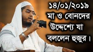 Hafizur Rahman Siddiki Kuakata New Bangla Waz 2019