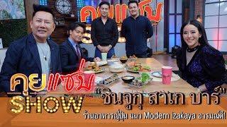 """คุยแซ่บShow : """"ชินจูกุ สาเก บาร์"""" ร้านอาหารญี่ปุ่น แนว Modern izakaya อารมณ์ดี!"""