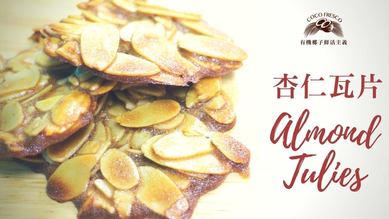 杏仁瓦片 Almond Tulies - YouTube