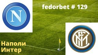 Прогноз на футбол Наполи Интер Кубок Италии fedorbet 129