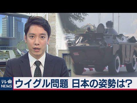 2021/02/05 ミャンマー ウイグル…人権問題 日本の外交姿勢は?(2021年2月5日)