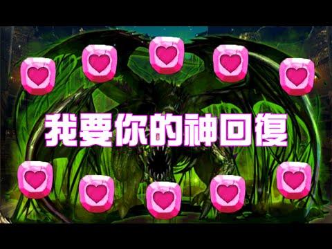 神魔之塔『我要你的神回復!』溢補的極限挑戰 8000萬UP↑ ? - YouTube