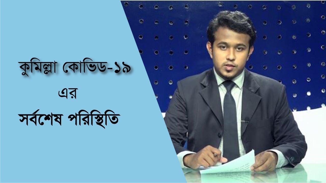 কুমিল্লায় কোভিড-১৯ এ সর্বশেষ পরিস্থিতি || ComillaNews