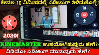 How To Use Kinemaster In Andriod Kannada 2020  Best Video Editing App