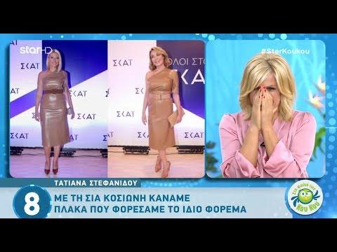 Τατιάνα Στεφανίδου: Τι είπε στην Κοσιώνη όταν την είδε με το ίδιο φόρεμα