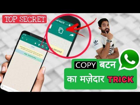 Whatsapp Copy Button Secret Trick   Whatsapp के Copy बटन की खुफ़िया ट्रिक