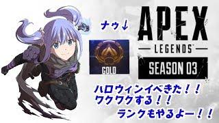 【APEX】新イベントきた!ランクもやるよ!【ゴールド】