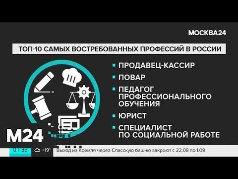 Названы наиболее востребованные в России профессии - Москва 24