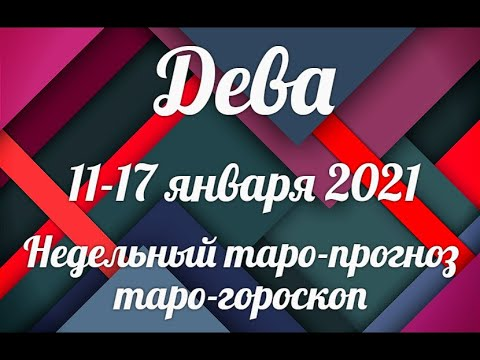 ♍ДЕВА🎄11-17 января 2021/Таро-прогноз/Таро-Гороскоп Дева/Taro_Horoscope Virgo/Winter 2021.