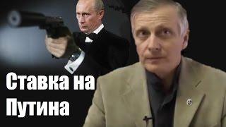 Почему Глобальный предиктор сделал ставку на Путина. В.В. Пякин.