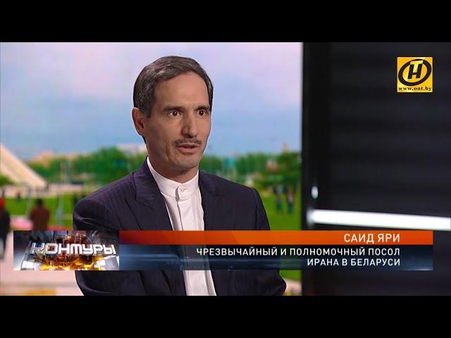 Беларусь - Иран: сотрудничество, нефть, безопасность. Саид Яри, посол Ирана в Беларуси