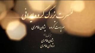 لینک گروه سمساری گرگان Nazli Yar Wmv Avaz Ensemble In Iran From Youtube - Kren-A.biz