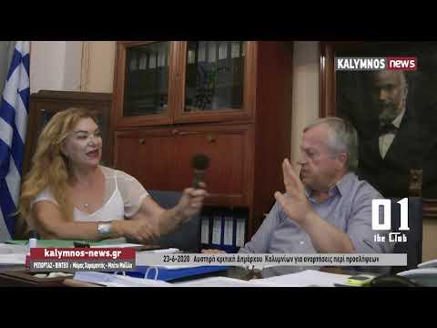 23-6-2020 Αυστηρή κριτική Δημάρχου Καλυμνίων για αναρτήσεις περί προσλήψεων