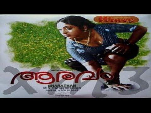 Aaravam 1978 Malayalam Movie Full |...