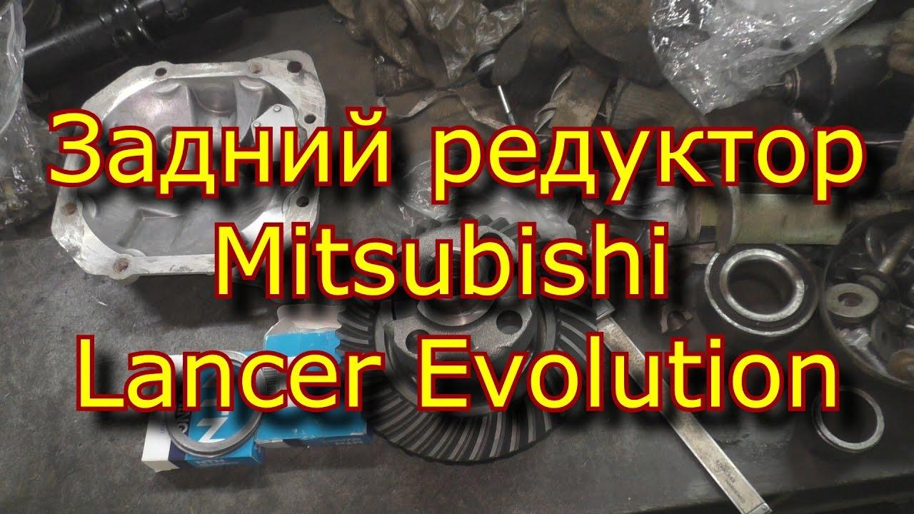 Задний редуктор Mitsubishi Lancer Evolution - Обзор и ремонт